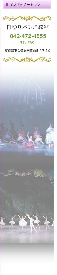 インフォメーション 白ゆりバレエ教室 042-472-4855 東京都東久留米市滝山5-17-10